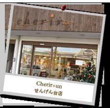 Cherir+un シェリアンせんげん台店
