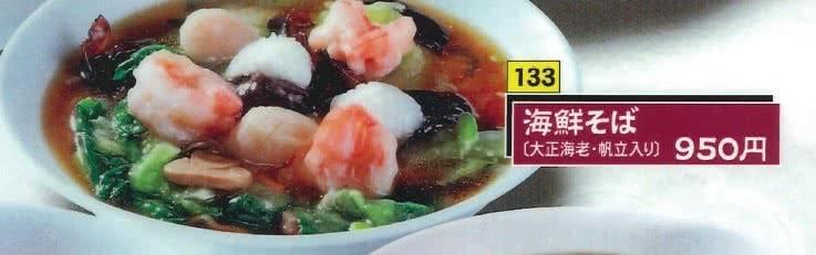 海鮮餃子 帆船 稲毛店