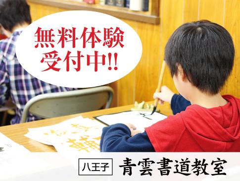 青雲書道教室