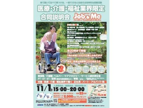 11/1(金)医療介護福祉業界限定 合同説明会 Job&Me@柏