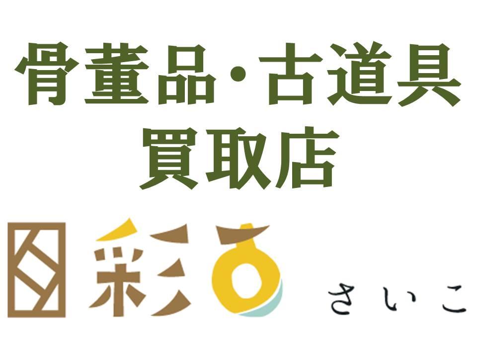 神奈川県の骨董・古道具 彩古