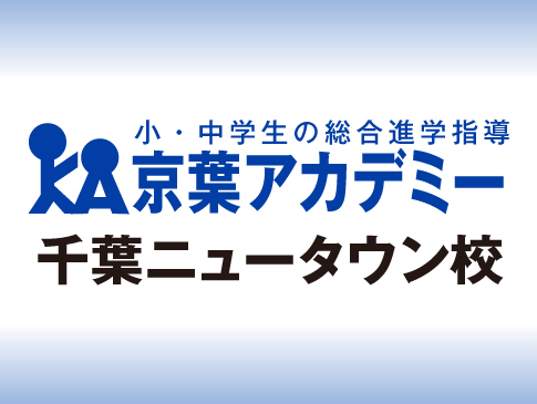京葉アカデミー 千葉ニュータウン校