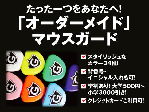東京 スポーツマウスピース「マウスガード」 専門店 なかよし歯科医院ガーディアンズ