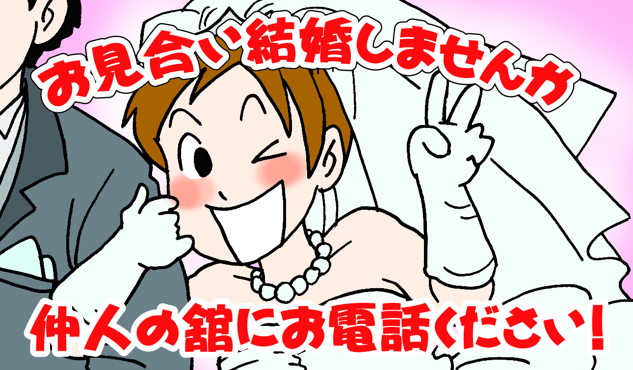 仲人の舘(仲人型オンライン結婚相談所)