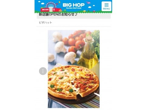ピザハット 印西店