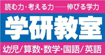 佐倉市の学習塾なら学研教室へ!