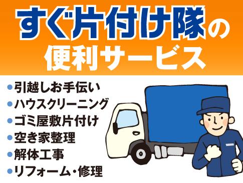 横浜市戸塚区 すぐ片付け隊
