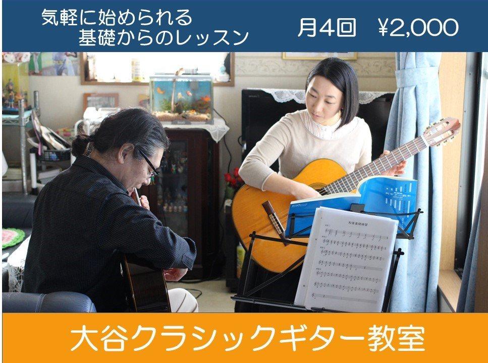大谷クラシックギター教室
