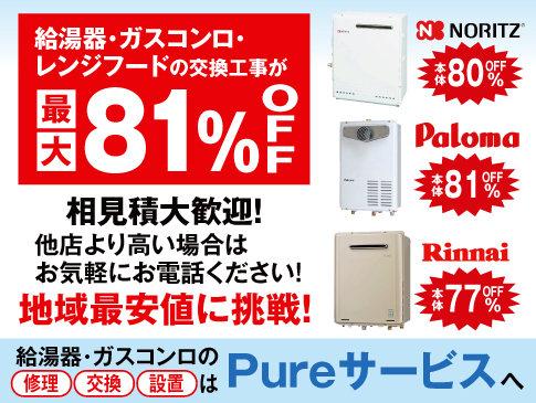 Pureサービス(正直屋 春日部店)