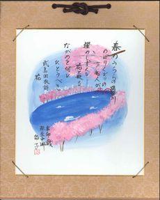 千嵐絵手紙教室(ちいきカルチャー公津の杜)
