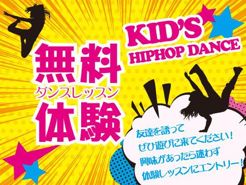 overflow kids dance school 柏教室