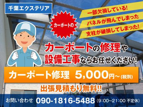千葉エクステリアサービス