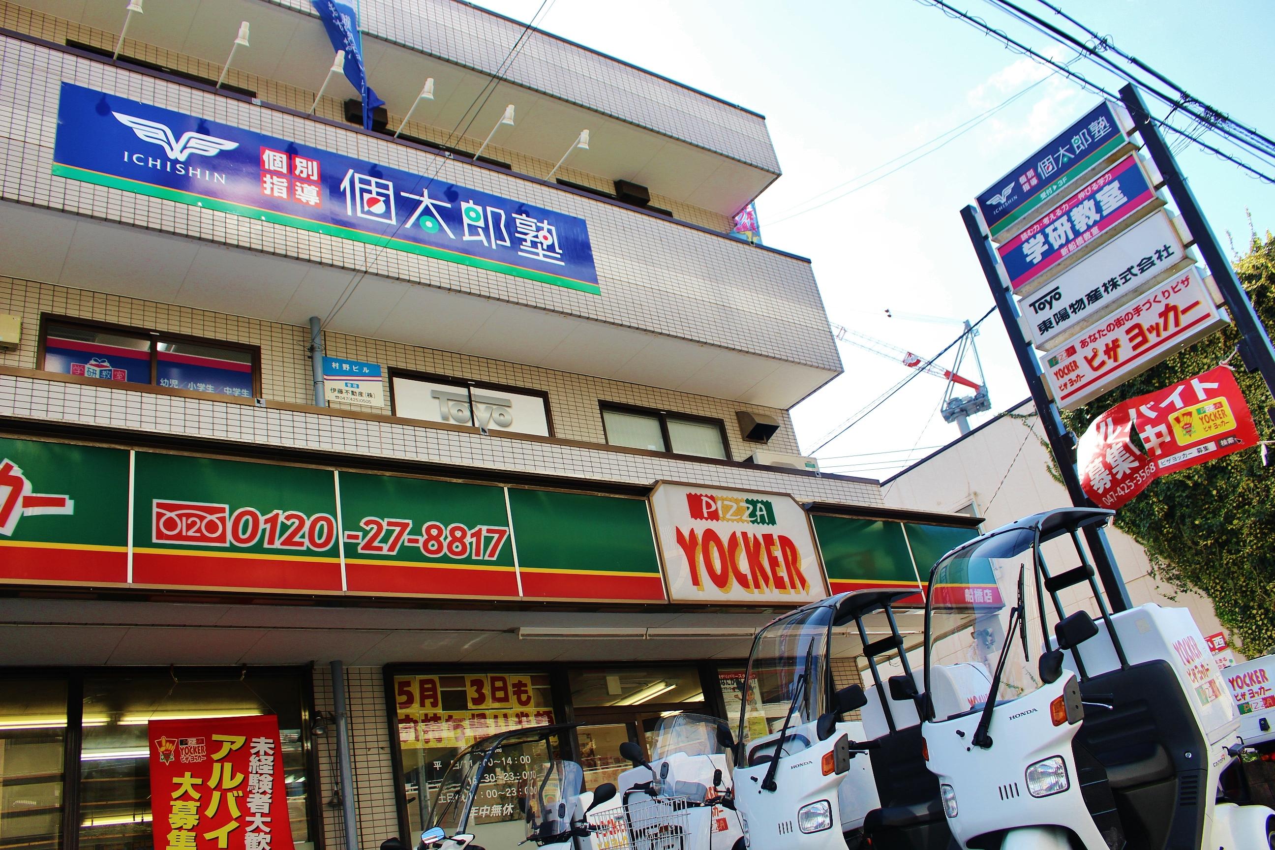個太郎塾新船橋教室