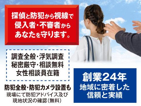 探偵-船橋・柏・松戸 青葉調査事務所