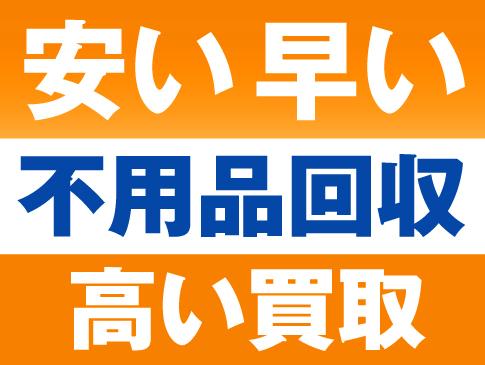横浜市磯子区 すぐ片付け隊