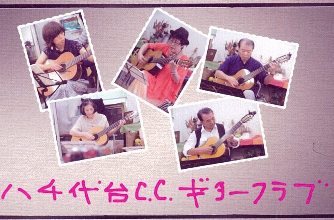 やさしいギター教室(ちいきカルチャー八千代台)