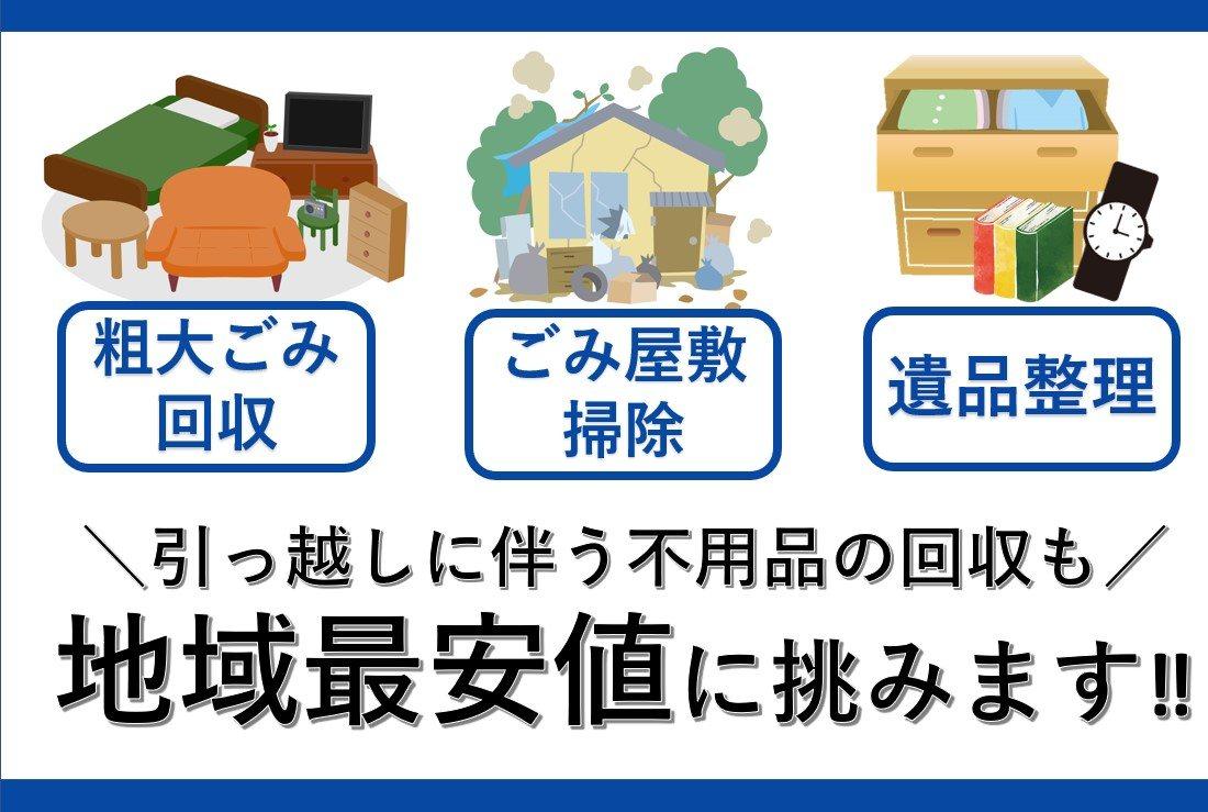 蓮田市・伊奈町 エコステップ