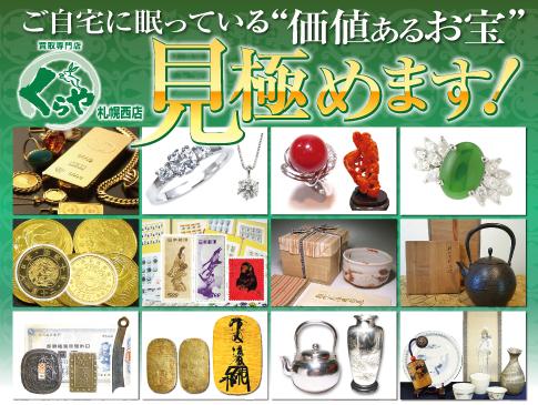 宮の沢・発寒・琴似・山の手・西野 買取 くらや札幌西店