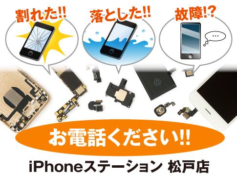 iPhoneステーション松戸店