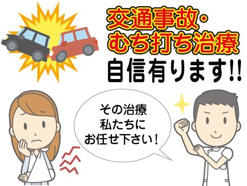 アスリート整骨院【交通事故・むち打ち治療】