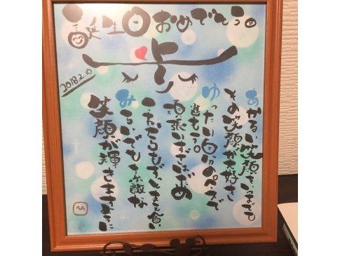 お母さんの誕生日に筆文字アート