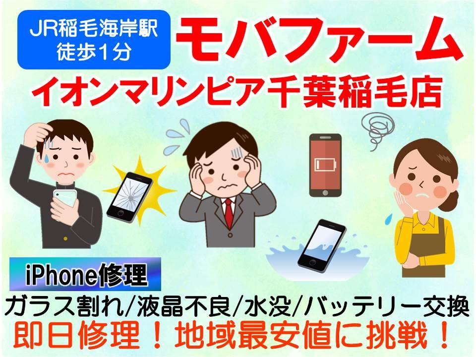 モバファーム イオンマリンピア千葉稲毛店
