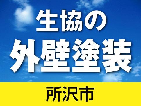 所沢市の生活協同組合アイネットコープ埼玉