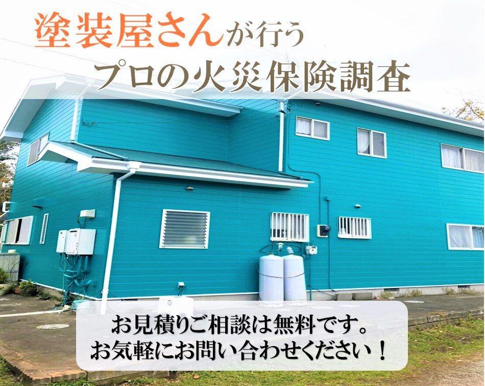 住宅修復サポート