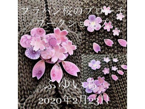 プラバン桜のブローチワークショップinふゆいち