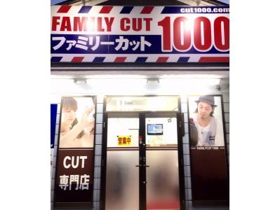 ファミリーカット吉川北店