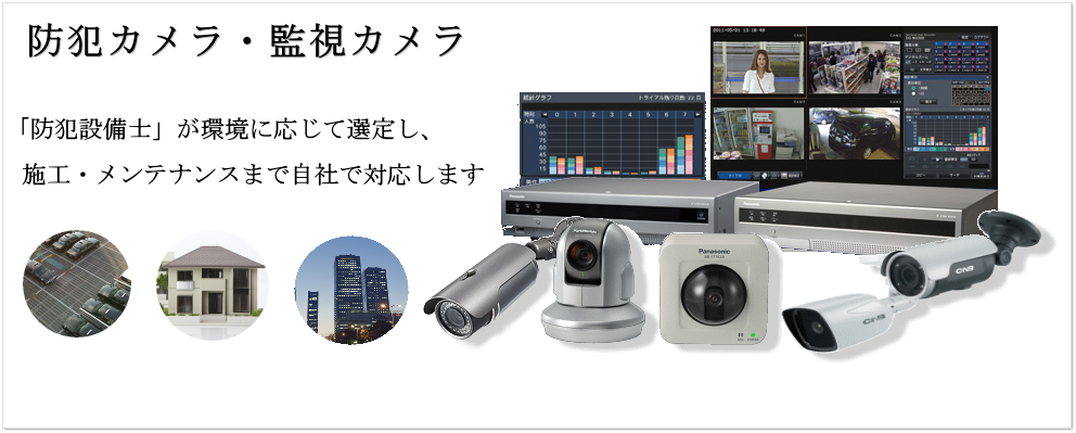 株式会社千葉通信システム