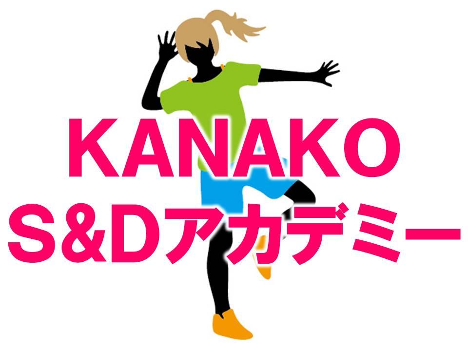 KANAKO S&Dアカデミー