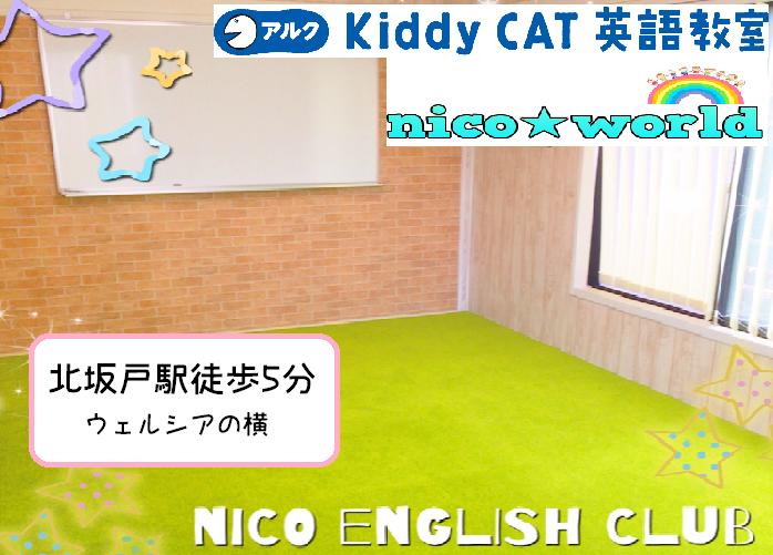 アルクKiddy CAT英語教室nico world@坂戸市