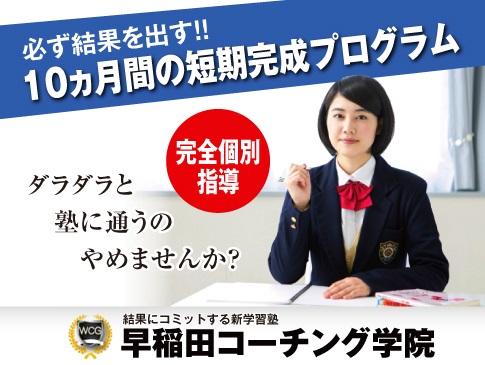 早稲田コーチング学院
