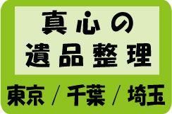 遺品整理 東京の大和堂