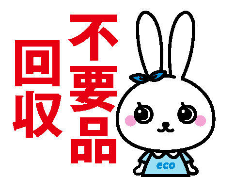 加須市 エコステップ