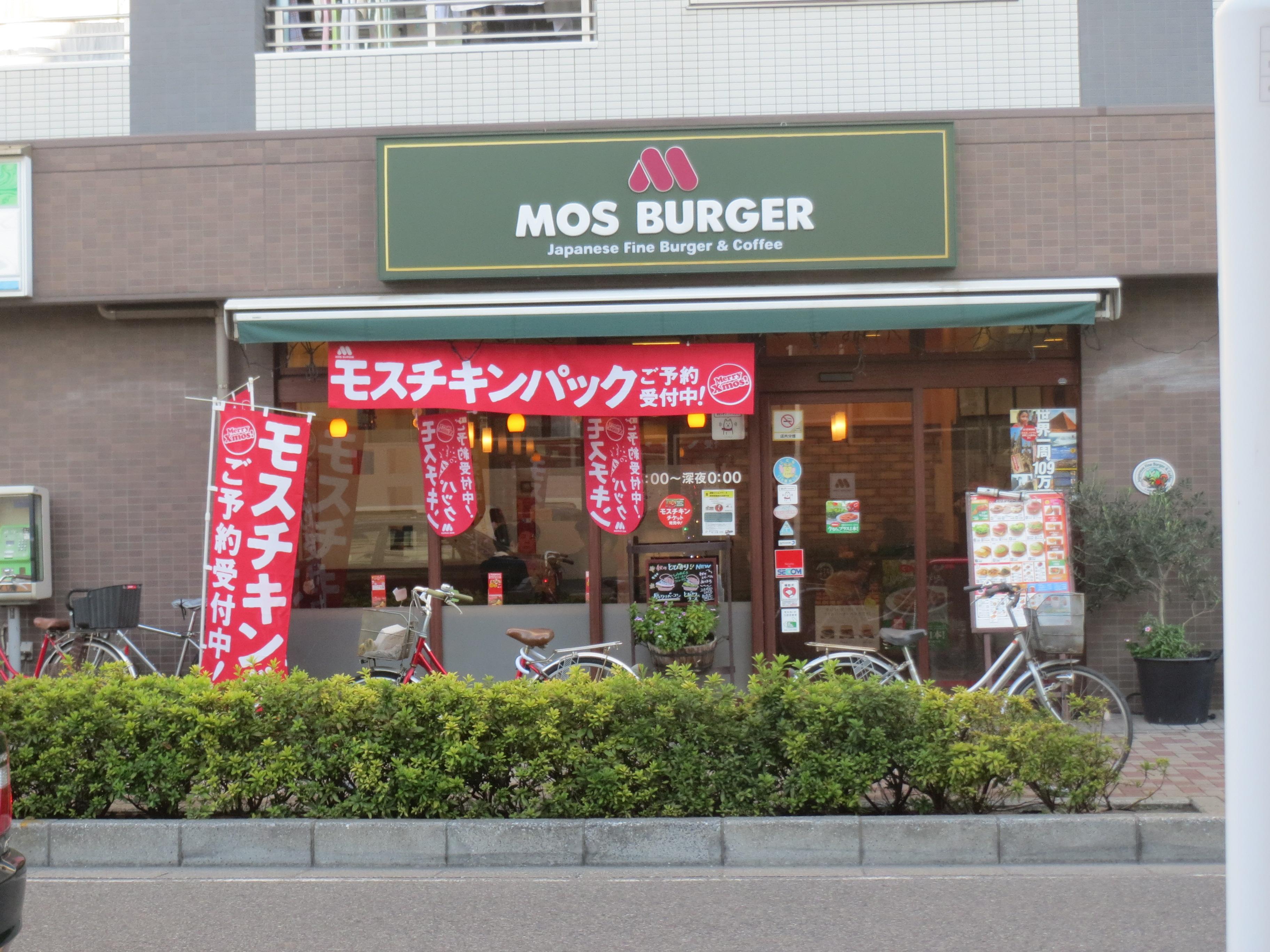モスバーガー幕張本郷店