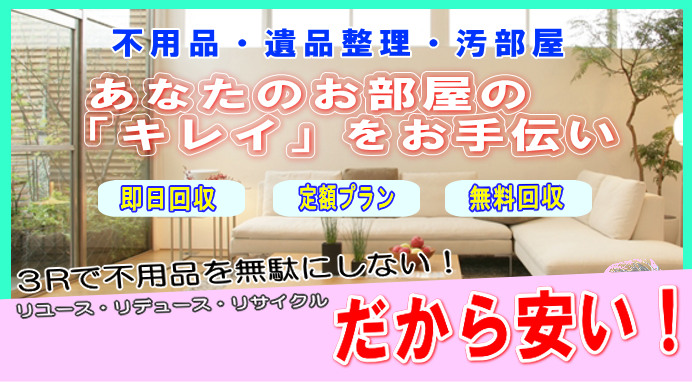 埼玉県:東京都「あなたのお住まいのキレイをお手伝い!」家具組立·不用品回収·遺品整理