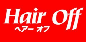 ヘアーオフ 八街店 【理容室・床屋】