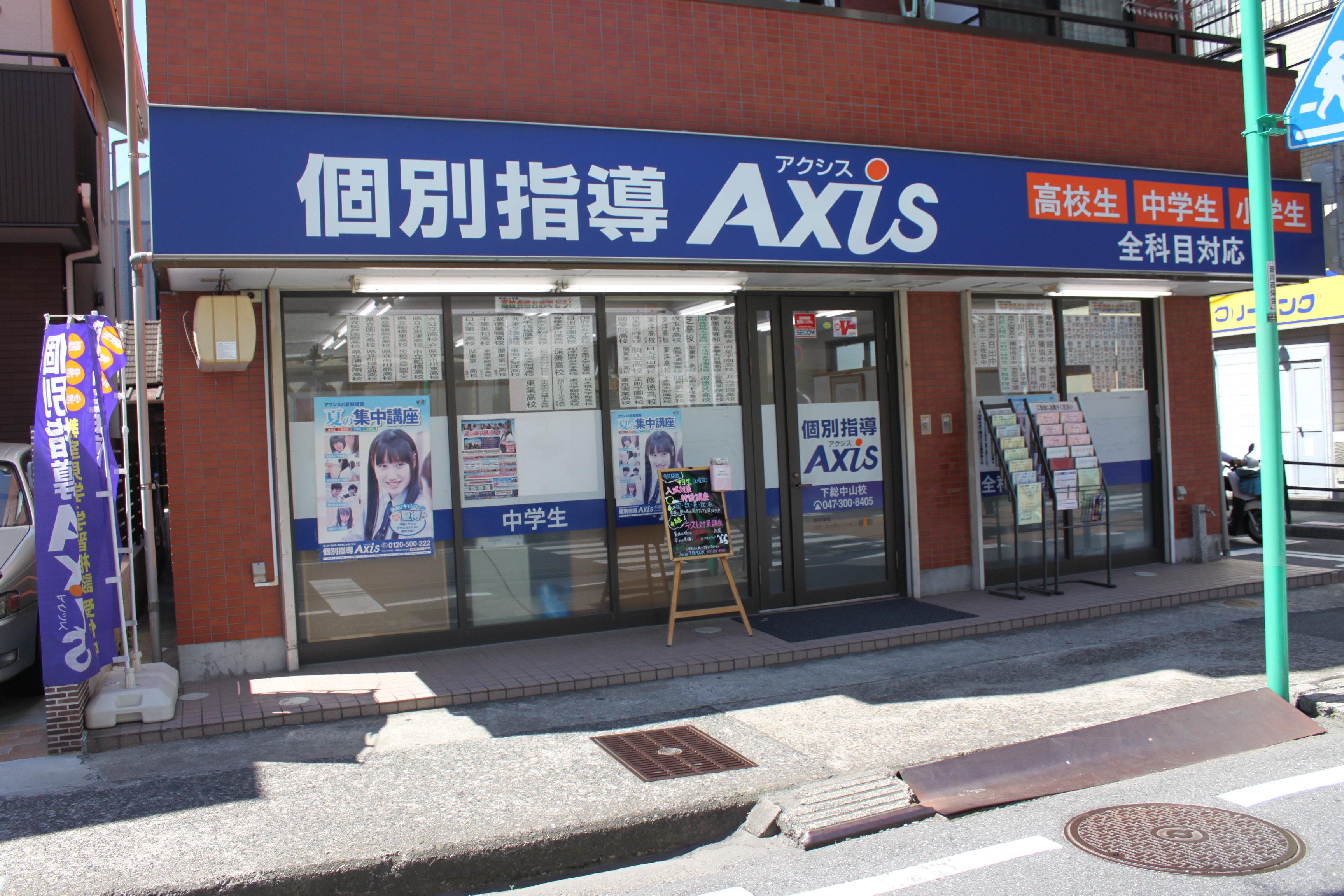 個別指導Axis下総中山校(アクシス)