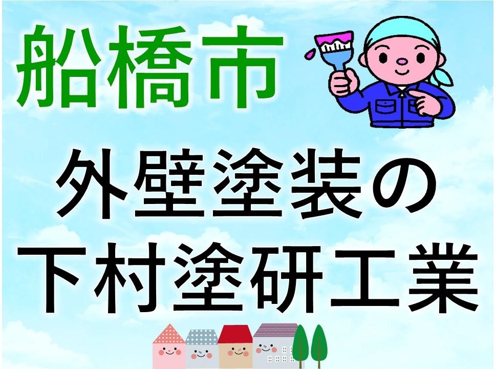 下村塗研工業