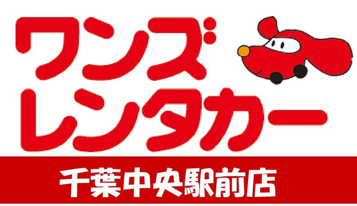 ワンズレンタカー千葉中央駅前店
