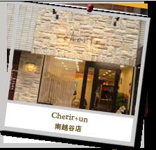 Cherir+un シェリアン南越谷店