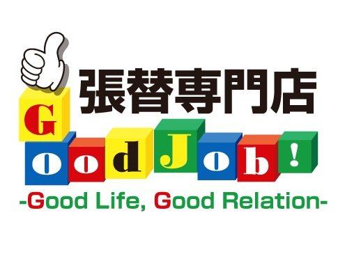 張替専門店 Good Job!