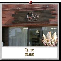 Q-te キュート吉川店