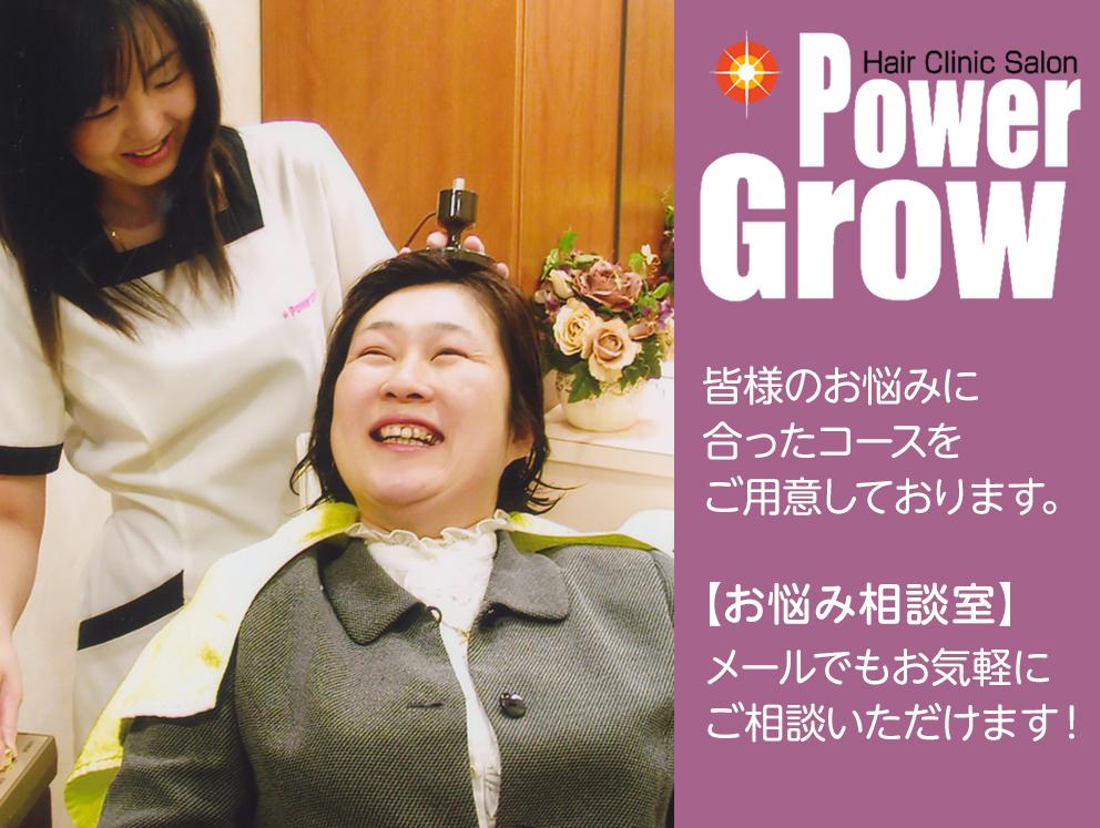 発毛・育毛・増毛専門店 パワーグロウ