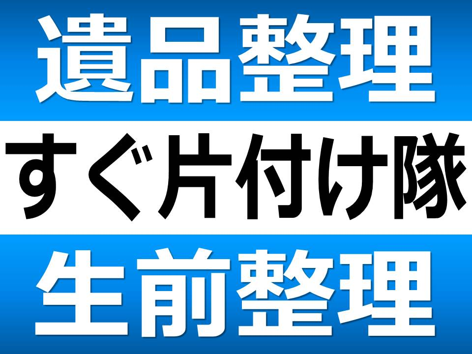 千葉県の遺品整理「すぐ片付け隊」
