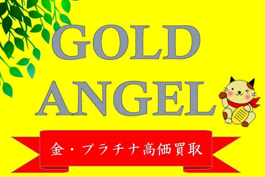 金・プラチナ・金券類の買取りならゴールドエンジェル