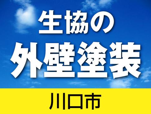 川口市の生活協同組合アイネットコープ埼玉