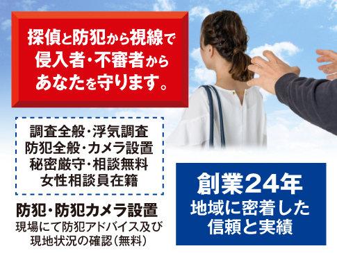探偵-前橋・高崎 青葉調査事務所